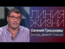 Линия жизни. Евгений Гришковец 2017