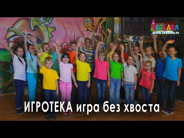 Игра для детей Без хвоста Анимация Соревнования Конкурс Дети Детский канал Студия Веселка TV