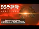 Mass Effect Andromeda - Стоит ли ждать CGI?
