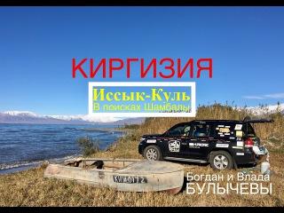 Бишкек Киргизия, озеро Иссык Куль, горная дорога на Ош.