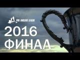 PAL 2016. Финал. БАЛАКОВО CHALLENGE