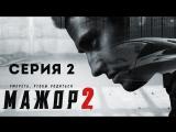 Мажор 2 - 2 серия - 2 сезон 2 серия - русский детектив HD