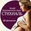 Курсы для беременных Стихиаль