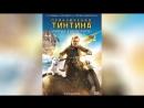 Приключения Тинтина Тайна Единорога (2011) | The Adventures of Tintin