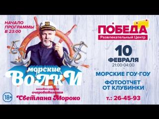 Морские волки 10.02.2017 в РЦ Победа