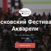 Московский фестиваль акварели 20-22 окт 2017