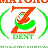 СТОМАТОЛОГИЯ «Z-Dent» Казань