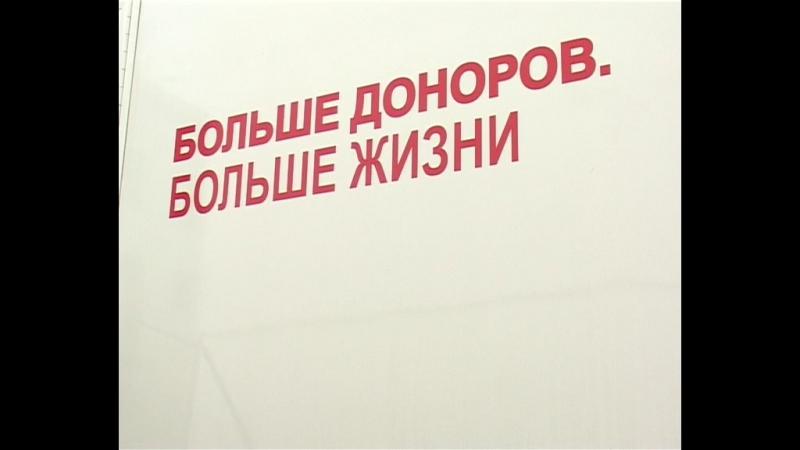 АКЦИЯ КРОВИ 2012