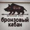 Авторский отель «Бронзовый Кабан» г.Воронеж
