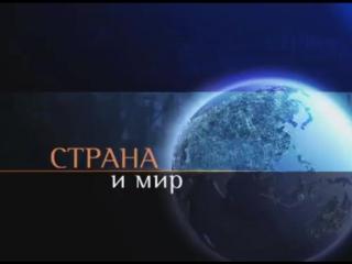 Страна и мир на НТВ, 2002