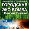 Городская ЭКОбомба г. Вятские Поляны
