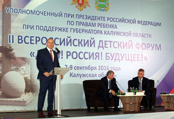 В Калужской области прошел II Всероссийский форум