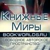 Книжные Миры