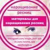 NEICHA Материалы для наращивания ресниц СПб