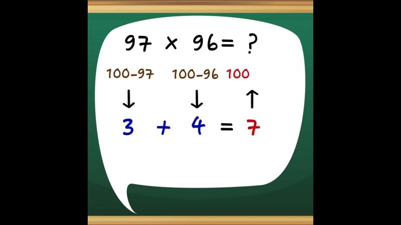 Как быстро умножать большие числа в уме