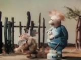 Песня о летучих мышах (1986), реж. Юлиан Калишер