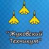 "ГБПОУ МО ""Жуковский Техникум"""