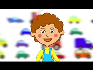 МАШИНЫ - Я ВИЖУ - развивающая песенка мультик про автомобили и тракторы для дете