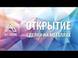 A1.Trade. Сделка на металлах. Юрий Камельчук. 17-02-2017