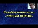 Разоблачение игры УМНЫЙ ДОХОД Ильи Ситнова