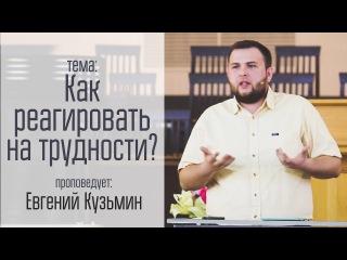 Евгений Кузьмин 09.04.17
