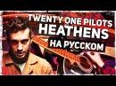 Twenty One Pilots - Heathens - Перевод на русском Acoustic Cover Музыкант вещает