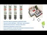 Вебинар АББ_Модульные устройства контроля и управления.