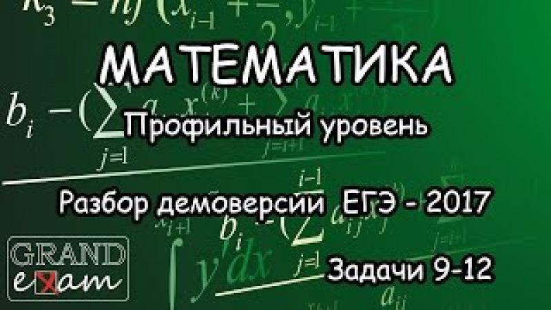 Демовариант ЕГЭ 2017. Математика (Профиль). Часть 2 (задачи 9, 10, 11, 12)
