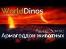 Армагеддон животных Ад на Земле 2 серия