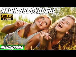 НАШИ ДВЕ СУДЬБЫ ► РУССКИЕ МЕЛОДРАМЫ 2016 ► RUSSKIE MELODRAMI 2016
