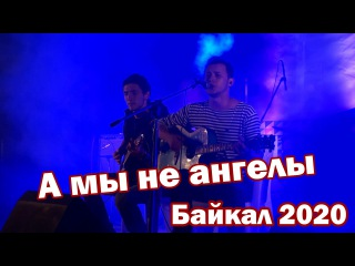 Галан - Байкал2020 - А мы не ангелы (cover)