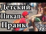 Детский пикап пранк. Как соблазнить девушку | Detskij pikap prank Kak soblaznit' devushku