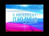 В интересах людей. В программе Николай Черкасов. (эфир 30.08.16)