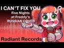 Five Nights at Freddy's: Sister Location [I Can't Fix You] RUS song cover