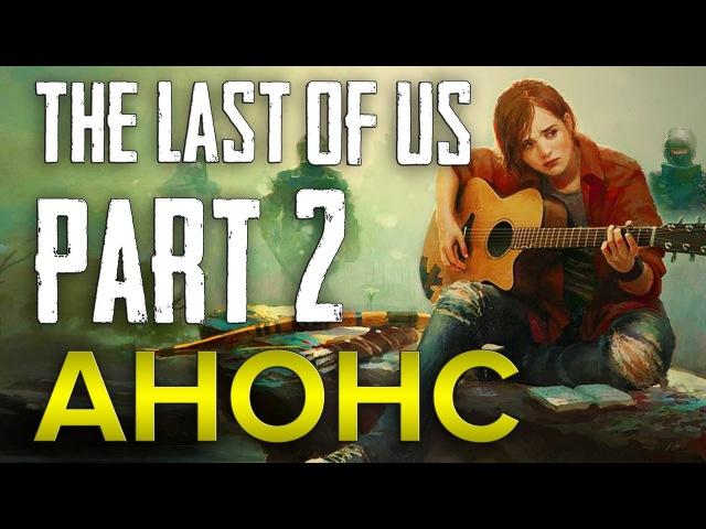 The Last of Us Part II АНОНС