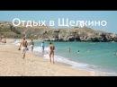 Отдых в Щелкино Крым - пляжи и море