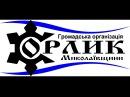 Орлик М Южноукраїнськ Біляшівський про брехню