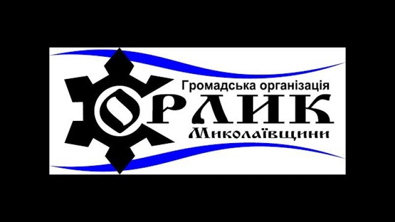 Орлик М Слухання еколог АЕС огризається до активіста