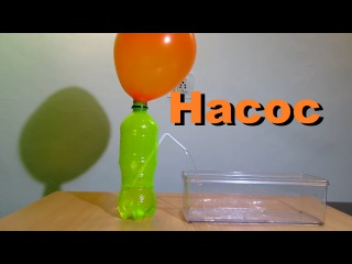 Насос из воздушного шарика и бутылки - Физический эксперимент