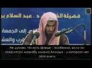 Аш Шувейыр Занятость Ибн Усаймина ханбалитским фикхом Книга имама аль Мардауи аль Инсаф