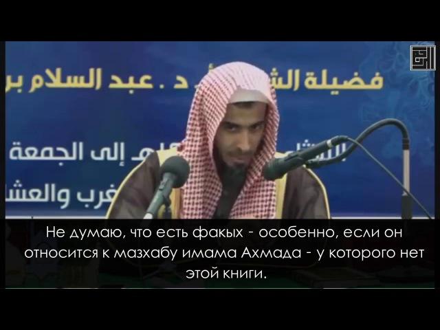 Аш-Шувейыр Занятость Ибн Усаймина ханбалитским фикхом. Книга имама аль-Мардауи аль-Инсаф