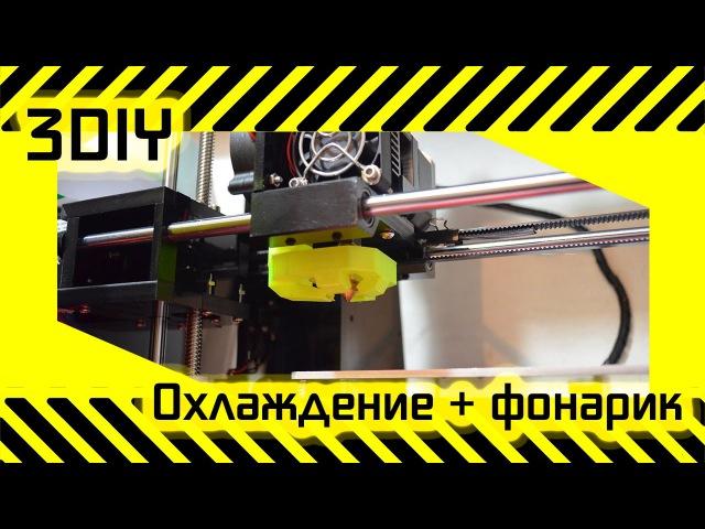 56 3DIY Новый обдув и фонарик