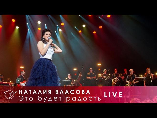 Наталия Власова - 15.Это будет радость (Концерт LIVE 2017)