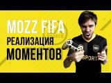FIFA 17: Атака // Реализация моментов