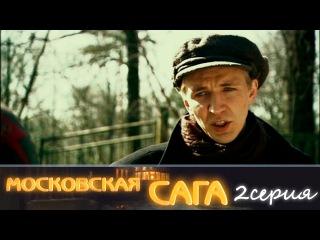 Московская сага 2 серия (2004) HD 1080p