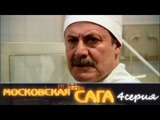 Московская сага 4 серия (2004) HD 1080p