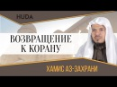 Возвращение к Корану   Шейх Хамис аз-Захрани