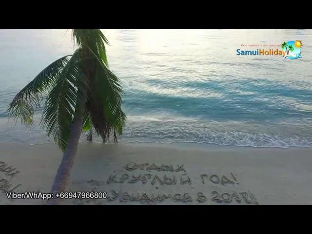 Липа Ной.Тайланд остров,Тайланд 2016,сезон дождей,закат,закат солнце
