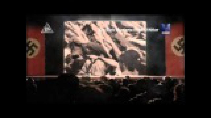 Мрачное обаяние Адольфа Гитлера трейлер смотреть онлайн без регистрации