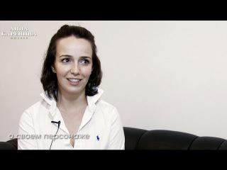 Валерия Ланская о своем персонаже в мюзикле «Анна Каренина»